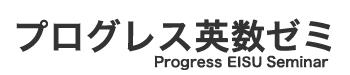 小学生から始める英語塾|『プログレス英数ゼミ』