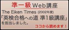 The Eiken Times